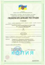 Уведомление производителя об официальной регистрации прибора «АМП» и дополнитель